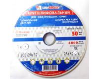Круг абразивный прямого профиля ф 200х20х32 мм 25А 25 см (F60 K,L)