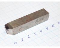 Резец оснащённый пластиной из нитрида бора 12х12х64 мм К10