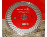 Диск алмазный отрезной Turbo ф 150 мм Интерскол