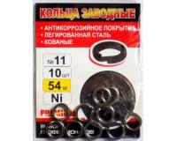 "Кольцо заводное ""Премиум"" 11,0 мм, тест 54 кг, упак-10 шт"