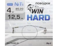 Поводок никель-титан WIN  12,5 см, 4 кг, жёсткий, HARD