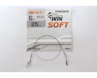 Поводок никель-титан WIN  25 см, тест 6 кг, мягкий, SOFT