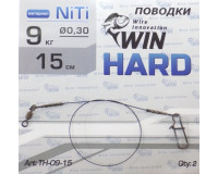 Поводок никель-титан WIN  15 см, тест 9 кг, жёсткий, HARD