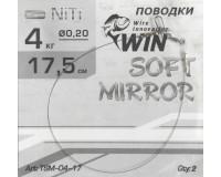Поводок никель-титан WIN  17,5 см, тест 4 кг, мягкий, SOFT MIRROR