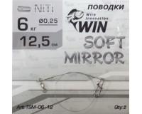 Поводок никель-титан WIN 12,5 см, тест 6 кг, мягкий, SOFT MIRROR
