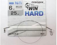 Поводок никель-титан WIN  25 см, 6 кг, жёсткий, HARD