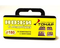 Ножи для ледобура Барнаул, Тонар 180 мм (4 ножа)