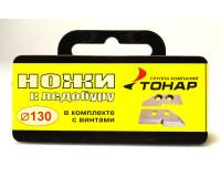Ножи для ледобура Барнаул, Тонар 100 мм (2 ножа)